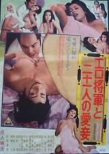 LUSTFUL SHOGUN AND HIS 21 CONCUBINES Japanese B2 movie poster SUZUKI REIKO IKE