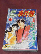 Kindaichi Case Files #24 - Authorized / Licensed Chinese Edition Kanari & Sato