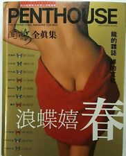 PENTHOUSE HONG KONG THE INTERNATIONAL MAGAZINE FOR MEN 1989 HARD COVER