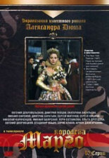 Koroleva Margo   4DVD NTSC    Sound:Russian only QUEEN MARGOT