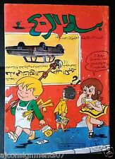 Bissat El Rih بساط الريح Arabic Comics Color Lebanese Original #23 Magazine 1962