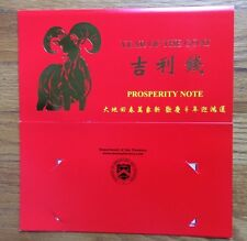羊年吉利錢 YEAR OF THE GOAT LUCKY MONEY USA$1 Note #8888XXXX From BEP