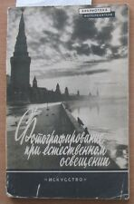 Russian Book Manual Photo Camera USSR Soviet Photographing Natural Light Old