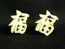 Vintage Carved Asian Bone Earrings - Chinese / Japanese Letters