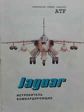 Series: Modern combat aircraft. Jaguar fighter-bomber.