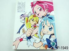 Yoshihiko Umakoshi Toei Animation Works Revised Ed Japanese Precure Japan Book
