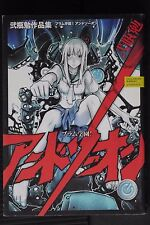 JAPAN Blame Gakuen And So On / Tsutomu Nihei Works (Manga)