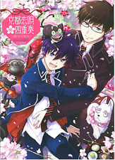 Blue Exorcist (Ao no Exorcist) Doujinshi Yukio x Rin Kyoto Love Song Quartet Ome