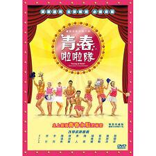 Young at heart: Grandma Cheerleaders (Taiwan 2011) TAIWAN  DVD ENGLISH SUBS