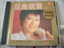 a941981 Frances Yip EMI Chinese Oldies CD 想念依舊 Volume 3 葉麗儀