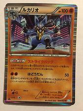 Pokemon Carte / Card Lucario Rare Holo 034/052 R 1 ED BW3