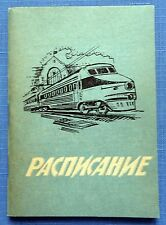 1989 Soviet Russian USSR Book Train timetable passenger Trains Расписание
