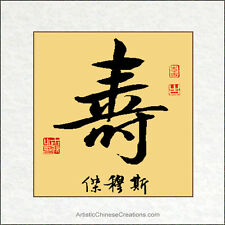 Customized Chinese Calligraphy  - Longevity Symbol + Chinese Name Translation