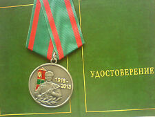 95 Years of the Border Guard Russian Military Medal New DOC