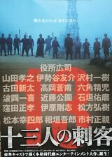 13 ASSASSINS JAPANESE CHIRASHI MINI POSTER MIIKE