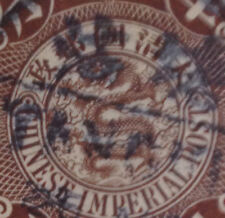 Imperial China Coiling Dragon stamp 1/2 cent value very nice details !??
