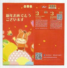 YOSHINOYA HONG KONG ANG POW RED PACKET x 2pcs