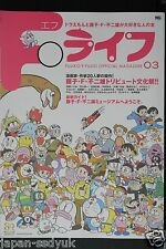 JAPAN Doraemon & Fujiko F. Fujio Official Fan Book Magazine 03