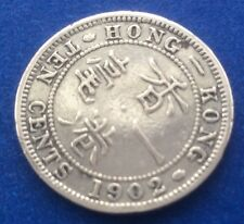 1902 KING EDWARD VII HONG KONG 10 CENTS COIN
