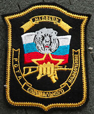 Russian army    BEAR  SPETSNAZ  patch    # 65s