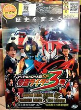 Super Hero Taisen GP: Kamen Rider 3 (The Movie) ~ DVD ~ Eng Sub ~