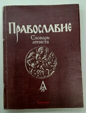 Orthodoxy Atheist Dictionary  In Russian Soviet era book 1988