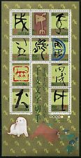 Japan 2005 Jahr des Hundes 2006 Kalligraphie Year of the Dog 3923-32 ** MNH