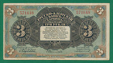 China - Russia - Russo Asiatic Bank, 3 Rubles 1917 P-S475 aVF