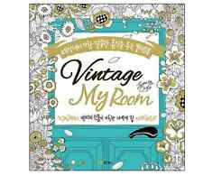 Vintage My Room Coloring Book For Adults Gift DIY Fun Relax Heal Hobby Art Deco