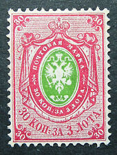 Russia 1866 25 MH OG 30k Russian Imperial Empire Coat of Arms Issue $200.00!!
