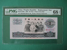 "1965 CHINA 10YUAN REPLACEMENT 荧光版 [99] 2ROMAN PMG68EPQ"" FINEST KNOWN"" VERY RARE!"
