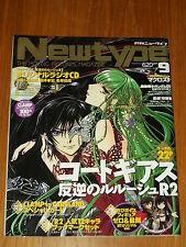 NEWTYPE #9 SEPTEMBER 2008 MANGA JAPANESE TEXT  MAGAZINE