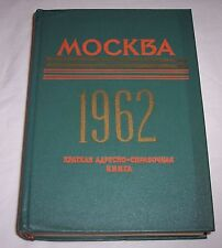 1962 MOCKBA Moscow Russia government & business address telephone directory book