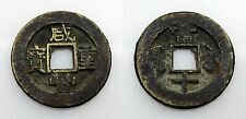 "CHINA 1851 1861 ""XIAN FENG TUNG BAO"" 10 CASH COPPER COIN"