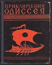 Die Abenteuer des Odysseus.1979.Russisch.Приключения Одиссея. в прозе для детей