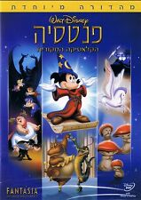 Fantasia - Special Edition - Disney, but with Hebrew soundtrack