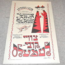 "35"" x 23"" Yiddish theater poster,  Two Kuni Lemis, Yivo reprint 1978"