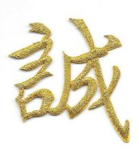 Metallic Gold Asian Chinese Calligraphy Honesty Character Embroidery Patch