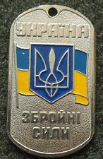 RUSSIAN DOG TAG PENDANT MEDAL UKRAINE MILITARY FORCES