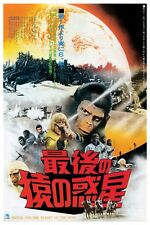 PLANET OF THE APES - JAPANESE VERSION - MOVIE POSTER 12X18