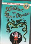 John Tolkien - The Hobbit, or There and Back Again. Russian language. 2001. rare