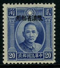 China 1932 Yunnan Double Circle SYS 20c MNH  M2