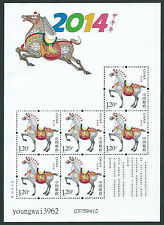 China 2014-1 New Year of the Horse Stamp Mini S/S Zodiac Animal 馬小版