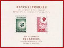CHINA TAIWAN 1962 4-H Club 10th Anniv. Sc#1364a  MNH CV$34.00 FOOD (E15)