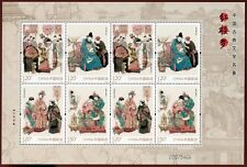 China PRC 2014-13 Dream of Red Chamber Literatur Kunst Kleinbogen MNH