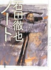 Tetsuya Ishida collection art book IDEA NOTEBOOK ART BOOK JAPAN 2013