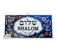 Armenian Ceramic SHALOM Hebrew Home Peace Blessing Door Plaque Sign Prayer