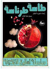 Tasseh Tarantaseh Arabic Nursery Rhymes Childern Book