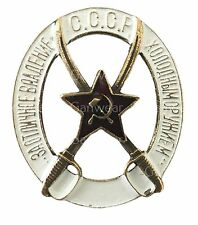 For Excellent Command of Cold Weapons USSR Soviet Russian Military Badge