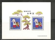 Japan SC # 1316 Toys. Decorated Horse, Fushimi Toy . SS. MNH